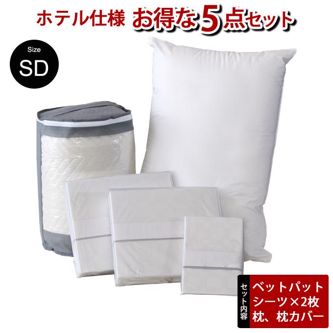 【送料無料】ホテル仕様 お得な5点セット セミダブルベッドパット BOXシーツ2枚枕 枕カバー コットン100%