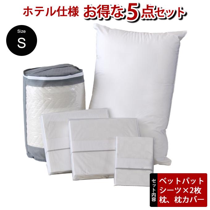 【送料無料】ホテル仕様 お得な5点セット シングルベッドパット BOXシーツ2枚枕 枕カバー コットン100%