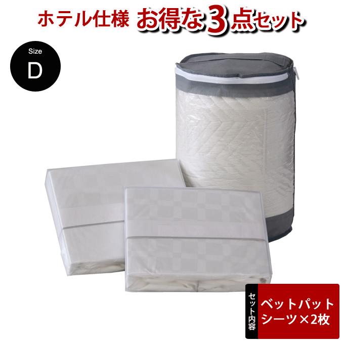 【送料無料】ホテル仕様 お得な3点セット ダブルベッドパット BOXシーツ2枚 コットン100%