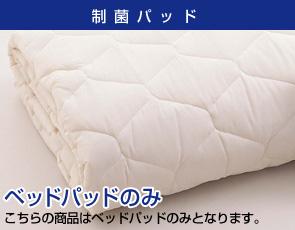 ドリームベッド~ベッドパッド安心のブランド 制菌パッドシングルサイズ【敷きパット ベットパッド ベッドパット】