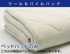 ドリームベッド~ベッドパッド安心のブランド ウール&パイルパッドシングルサイズ【敷きパット ベットパッド ベッドパット】