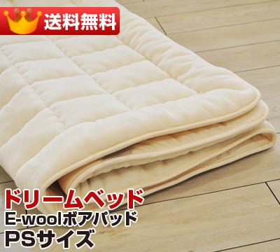 【送料無料】ドリームベッドE-woolボアパッドPSサイズウールなのに洗えます【敷きパット ベットパッド ベッドパット】