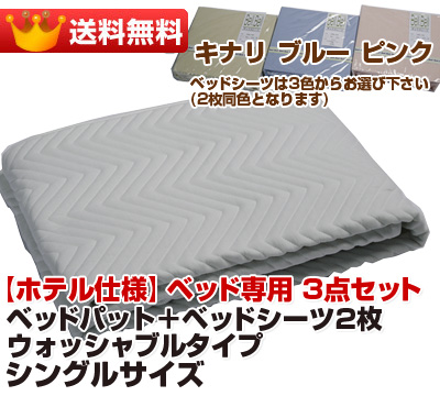 【ホテル仕様】 ベッド専用 3点セット ウォッシャブル タイプベッドパット+ベッドシーツ 2枚丸洗いOK シングルサイズ CPS-3【敷きパット ベットパッド ベッドパット 洗える 丸洗いOK】