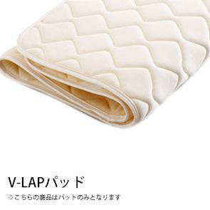ドリームベッド~ベッドパッド安心のブランド V-LAPパッドダブルサイズ【敷きパット ベットパッド ベッドパット ダブルサイズ】