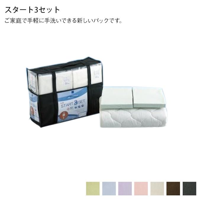 ドリームベッド~スタート3セット安心のブランド 制菌パッド マチ30HPSシングルサイズ