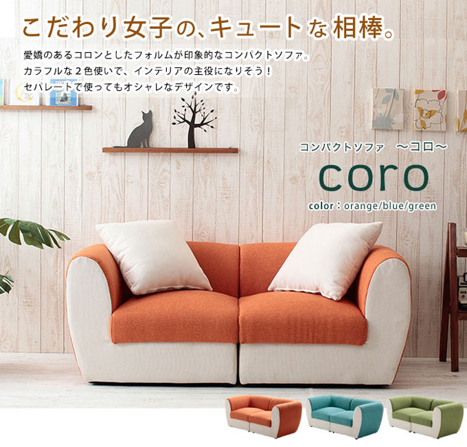 コロ 2P二人掛けソファローソファオレンジ/ブルー/グリーンブラック/ブラウン色クッション2個付き