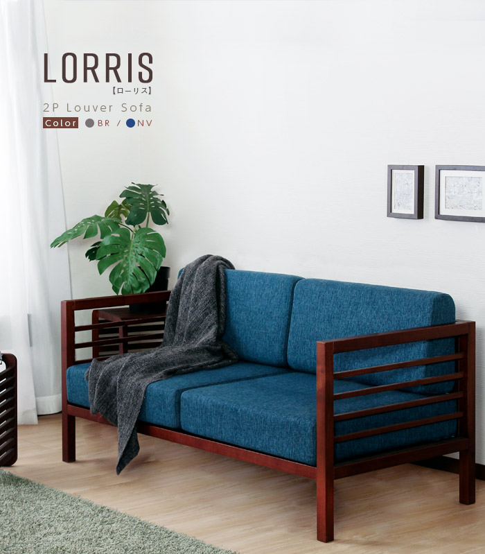 二人掛け用ソファ商品名:LORRIS【ローリス】ルーバーソファ 2P