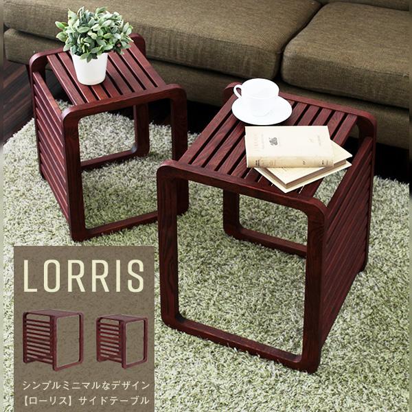 【52H限定P5倍】天然木サイドテーブル商品名:LORRIS【ローリス】サイドテーブル センターテーブル