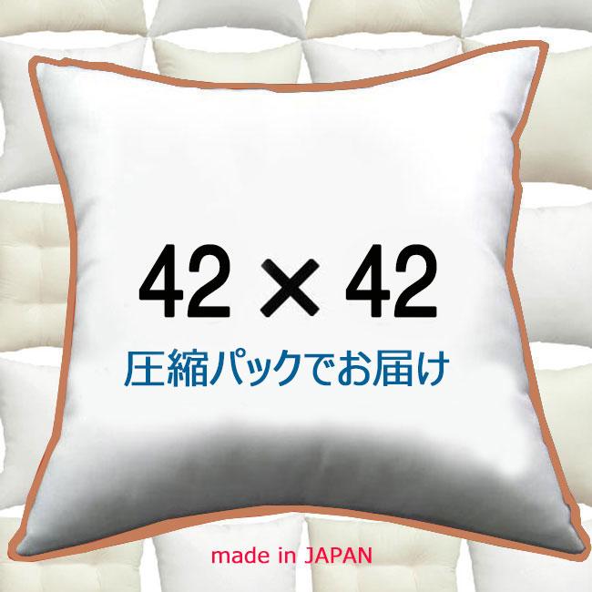 日本製 洗えるふんわりクリーンな殺菌除臭わた ヌードクッション 42×42cm クッション本体 新登場 クッション中身クッション中材 新品未使用正規品 Cushion Insertクッションカバー用本体 Pillow 42x42