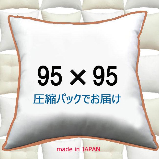 日本製 輸入 洗えるふんわりクリーンな殺菌除臭わた ヌードクッション 95×95cmクッション中身 限定モデル クッション中材クッション本体 Cushion 95x95 Insertクッションカバー用本体 Pillow