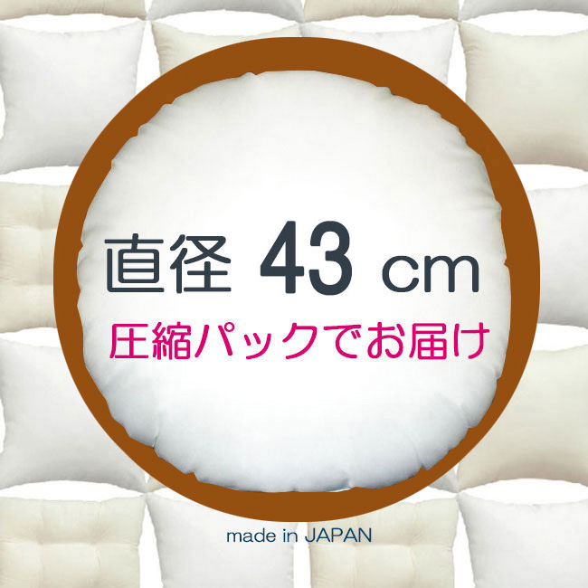 日本製 洗えるふんわりクリーンな殺菌除臭わた 丸型ヌードクッション 43cm丸 Pillow メーカー直売 円形クッション中身丸クッション中材 Insert丸クッションカバー40~43cm用本体直径43cm 割引も実施中 丸型クッション本体