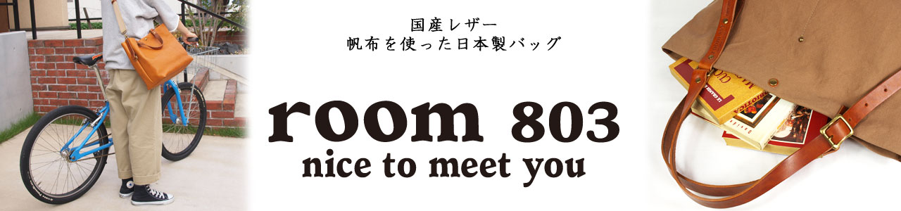 room803:日本製 -JAPAN MADE- オリジナルデザインの製品を販売しています