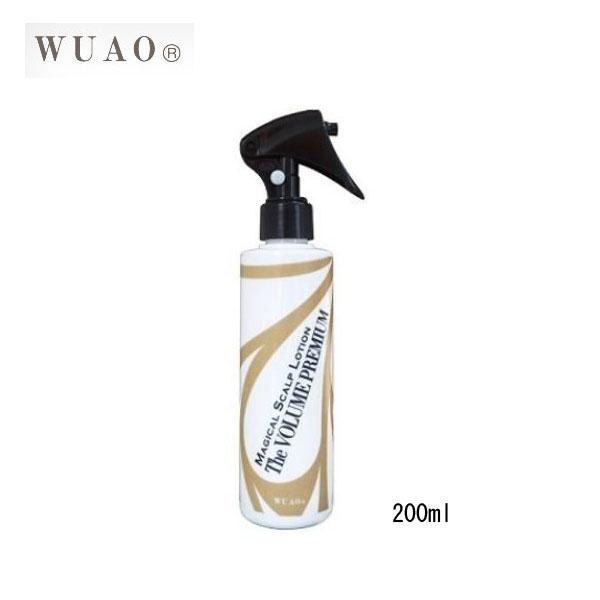 滑らかに 健やかに 艶やかに 髪を根元から立ち上げる WUAO 倉庫 出荷 MSL 200ml ウァオ ザボリューム プレミアム