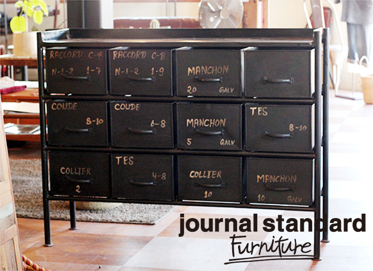 journal standard Furniture ジャーナルスタンダードファニチャー GUIDEL 12 DROWERS CHEST WIDE ギデル 12 ドロワーズチェスト ワイド ヨコ型