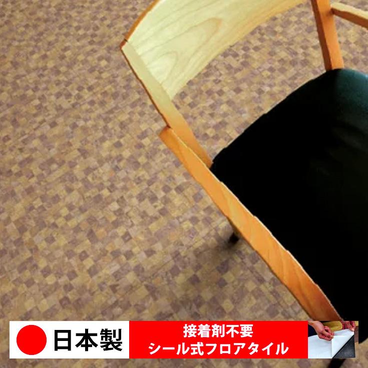 日本製 フロアタイル のり付き シール式フロアタイル シールタイプ 接着剤不要 手も汚れず女性や初心者も簡単に壁 壁紙 クロスや床に貼れる 自分でDIY 安い リフォーム 1枚価格 WAGIC 置くだけ 自分で フローリング MS9782-9783 クロス 部屋 大理石 商品追加値下げ在庫復活 店舗内装 白 シンコール 塩ビタイル ストーン 床材 貼る 木目 壁 取寄品 お見舞い DIY