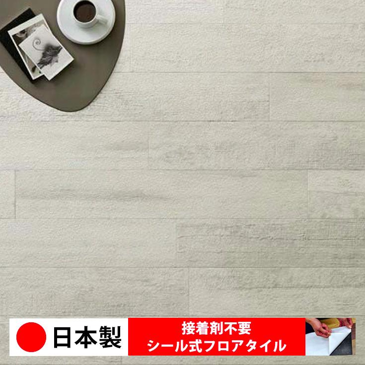日本製 フロアタイル のり付き 有名な シール式フロアタイル シールタイプ 接着剤不要 手も汚れず女性や初心者も簡単に壁 壁紙 クロスや床に貼れる 自分でDIY 安い リフォーム 1ケース価格 20枚入り WAGIC 置くだけ 塩ビタイル 部屋 クロス 誕生日プレゼント 床材 PST2064N-2065N フローリング 壁 店舗内装 大理石 木目 白 ストーン DIY 東リ