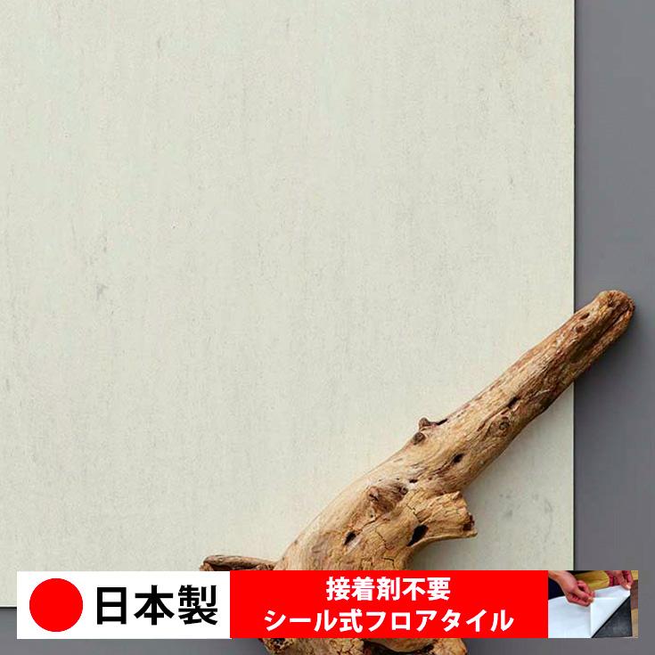 日本製 フロアタイル セール商品 のり付き シール式フロアタイル シールタイプ 接着剤不要 手も汚れず女性や初心者も簡単に壁 壁紙 クロスや床に貼れる 自分でDIY 安い リフォーム 1ケース価格 14枚入り WAGIC ストーン 壁 大理石 床材 PST2114N-2116N 東リ 店舗内装 木目 塩ビタイル フローリング 白 最安値に挑戦 部屋 クロス DIY 置くだけ