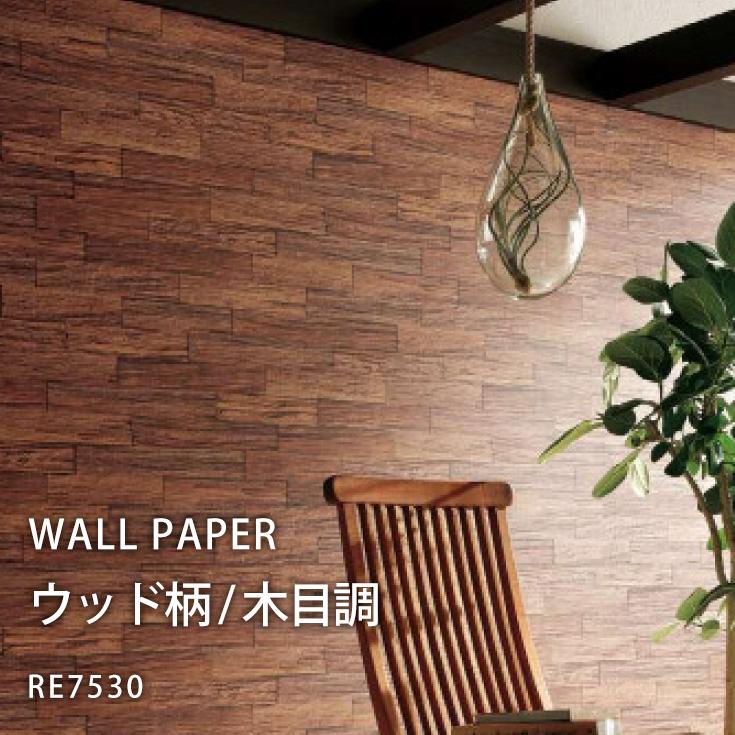 《1m》プロ仕様 両端残し保護テープ付きor両端カットを選択 リピーター様も多く初心者でも安心 他店に無いサービス \30m以上で施工道具プレゼント 壁紙 日本限定 のり付き 生のり付き壁紙 クロス 日本製 セール開催中最短即日発送 サンゲツ リザーブ RE7530 新品番:RE51320 DIY リフォーム 張り替え 木目 取寄品 トイレ 無地 部屋 洗面所 おしゃれ レンガ 和室 キッチン リビング 店舗 白