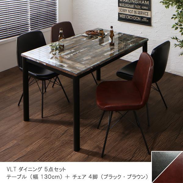 ダイニングテーブルセット 5点セット ガラステーブル幅130cm チェア4脚ブラウンとブラックヴィンテージ ワイルド天板は古木を組み合わせたようなブロック調パネル北欧 モダン おしゃれシンプル カッコいい ダイニング