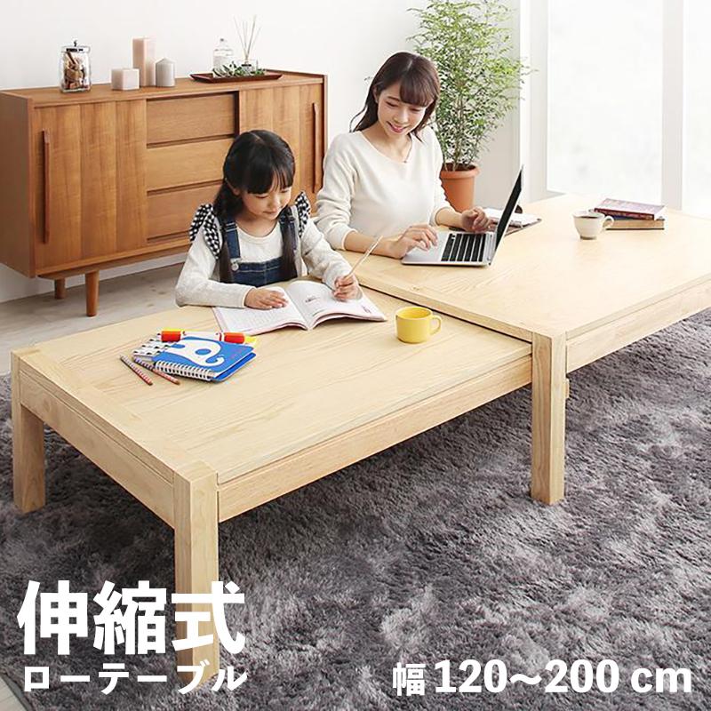 商品名 ECUA 伸張式 座卓 伸縮 ローテーブルサイズ 幅 120 - 200 奥行 80 高さ 37 cmカラー アッシュ 突板生産国 ベトナムエクステンションテーブル伸長式 リビングテーブル おしゃれ
