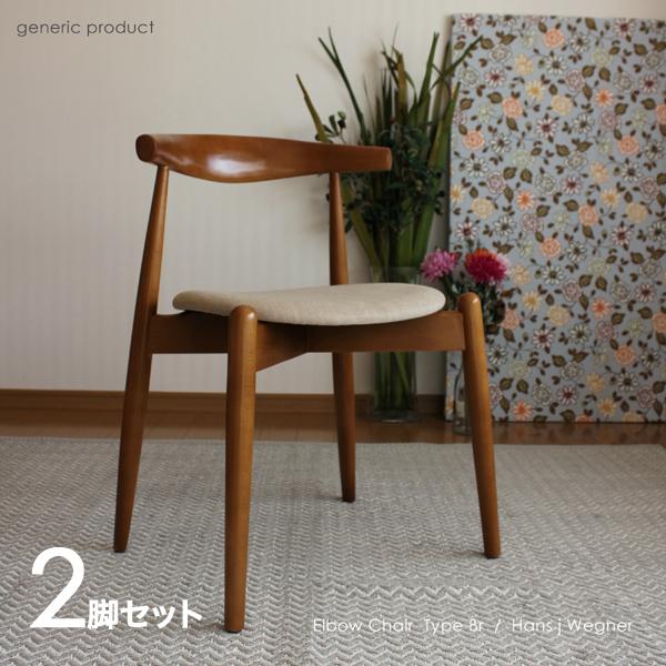 Elbow Chair エルボーチェアーお得な2脚セット価格ダイニングチェアー 完成品 幅 56cm 奥行 41cm 高さ 73cm ビーチ 材 ブラウンジェネリック プロダクトスタッキングチェア 椅子 北欧 デザイナーズ チェア 食卓椅子