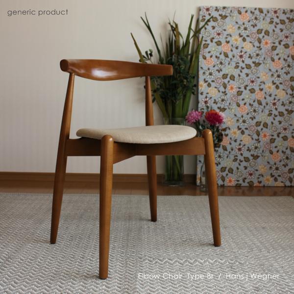 Elbow Chair エルボーチェアーダイニングチェアー 完成品 幅 56cm 奥行 41cm 高さ 73cm ビーチ 材 ブラウンジェネリック プロダクトスタッキングチェア 椅子 北欧 デザイナーズ チェア 食卓椅子