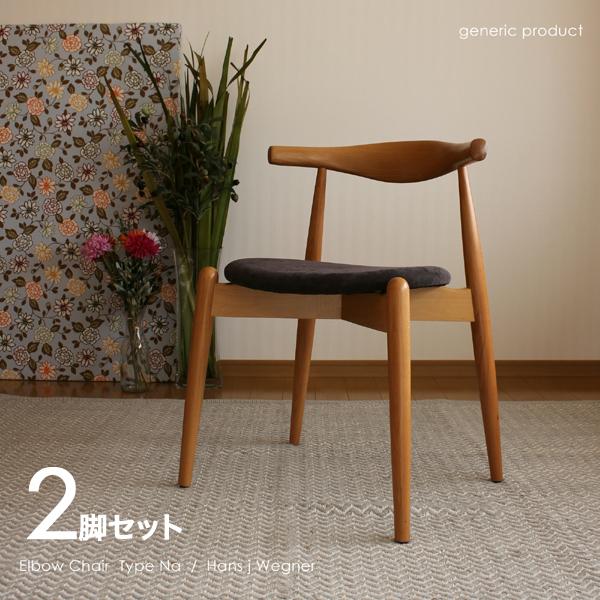 Elbow Chair エルボーチェアーお得な2脚セット価格ダイニングチェアー 完成品 幅 56cm 奥行 41cm 高さ 73cm ビーチ 材 ナチュラルジェネリック プロダクトスタッキングチェア 椅子 北欧 デザイナーズ チェア 食卓椅子