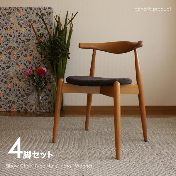 Elbow Chair エルボーチェアーお得な4脚セット価格ダイニングチェアー 完成品 幅 56cm 奥行 41cm 高さ 73cm ビーチ 材 ナチュラルジェネリック プロダクトスタッキングチェア 椅子 北欧 デザイナーズ チェア 食卓椅子