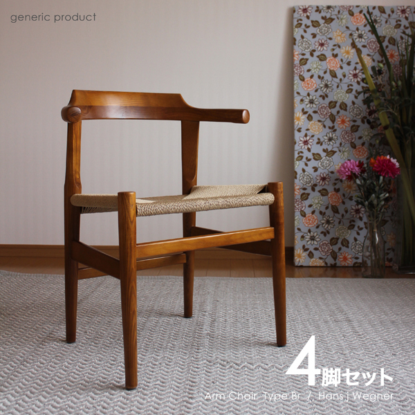 Arm Chair アームチェアーお得な4脚セット価格ダイニングチェアー 完成品ジェネリック プロダクトアッシュ 材 ブラウン送料無料 エリア条件ありアーム チェアー ダイニングチェア 椅子北欧 デザイナーズ チェア ArmChair 食卓椅子