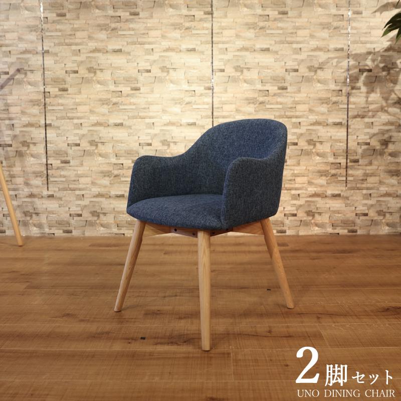 商品名|UNO ウノ ダイニングチェア 2脚セットカラー|ブルー色サイズ| 幅 50cm 奥行55cm 高さ73cm北欧テイスト 脚部:ウレタン塗装 張地:ポリエステル
