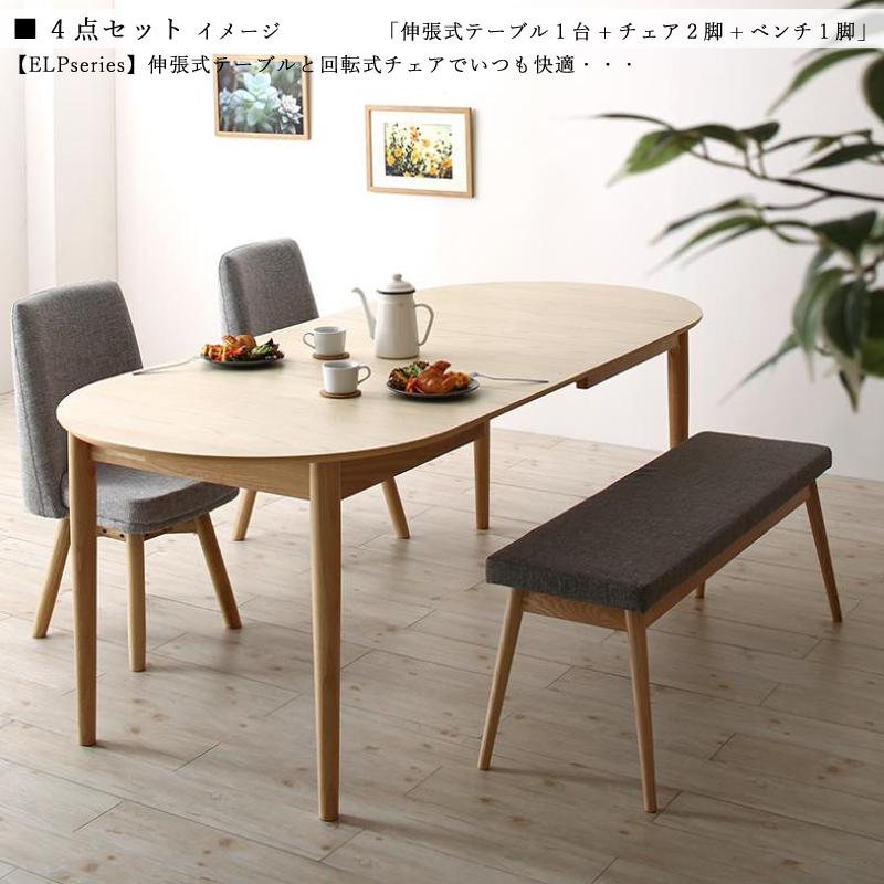 日本限定 商品名| CTY 料| 伸縮式ダイニング4点セット材 ×2脚ベンチ 料| アッシュ突板 ×1脚/布張り北欧テイスト ウレタン塗装 ベンチ伸張式テーブル エクステンションテーブル 回転チェア【セット内容】伸張式テーブル ×1台回転式チェア ×2脚ベンチ ×1脚, One Style Of Self:da4c28e6 --- newplan.com