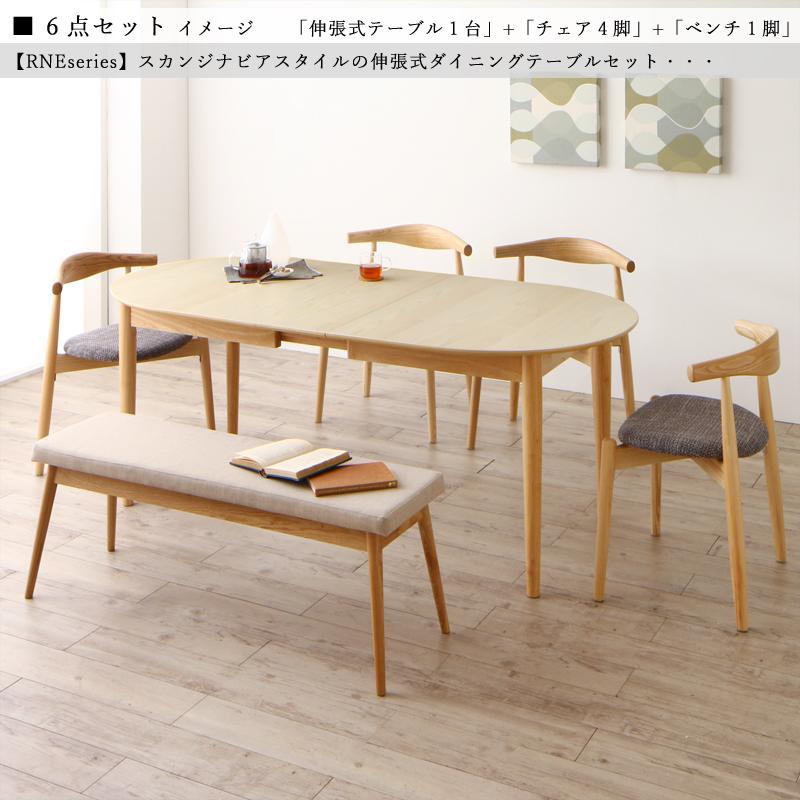 商品名| RNE 伸縮式ダイニング6点セット材 料| アッシュ突板/布張り北欧テイスト ウレタン塗装 ベンチ伸張式テーブル エクステンションテーブル【セット内容】伸張式テーブル ×1台チェア ×4脚ベンチ ×1脚