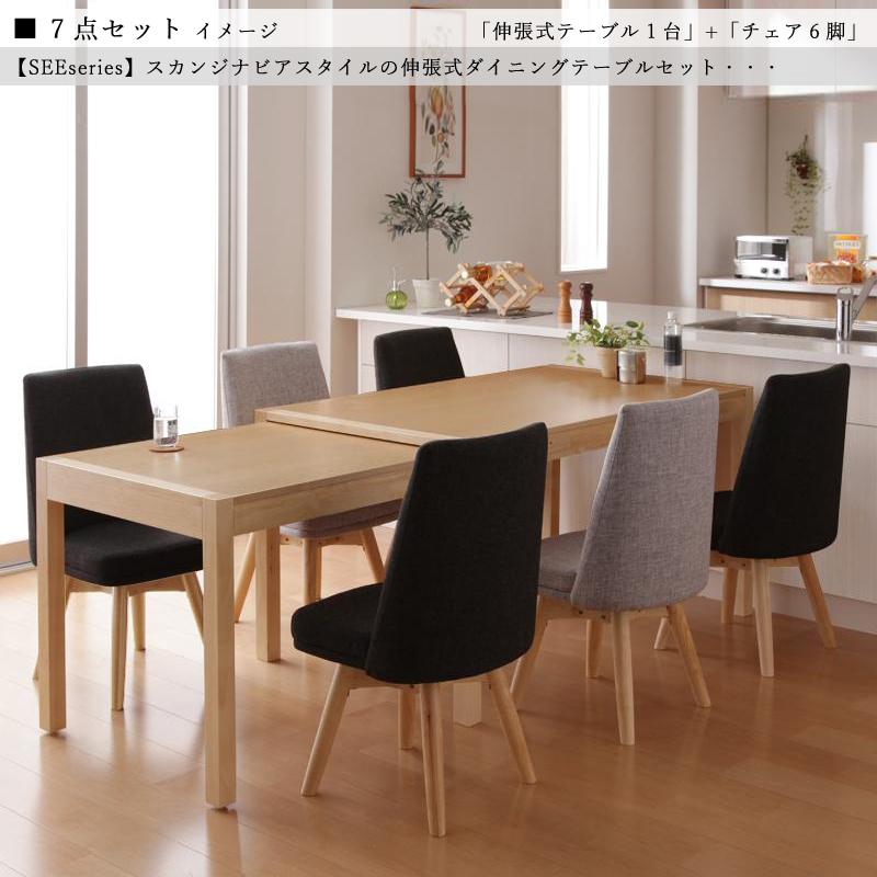 商品名  SEE 伸縮式ダイニング7点セット材 料  天然木突板/布張り北欧テイスト ウレタン塗装 ベンチ伸張式テーブル エクステンションテーブル 回転チェア【セット内容】伸張式テーブル ×1台回転式チェア ×6脚