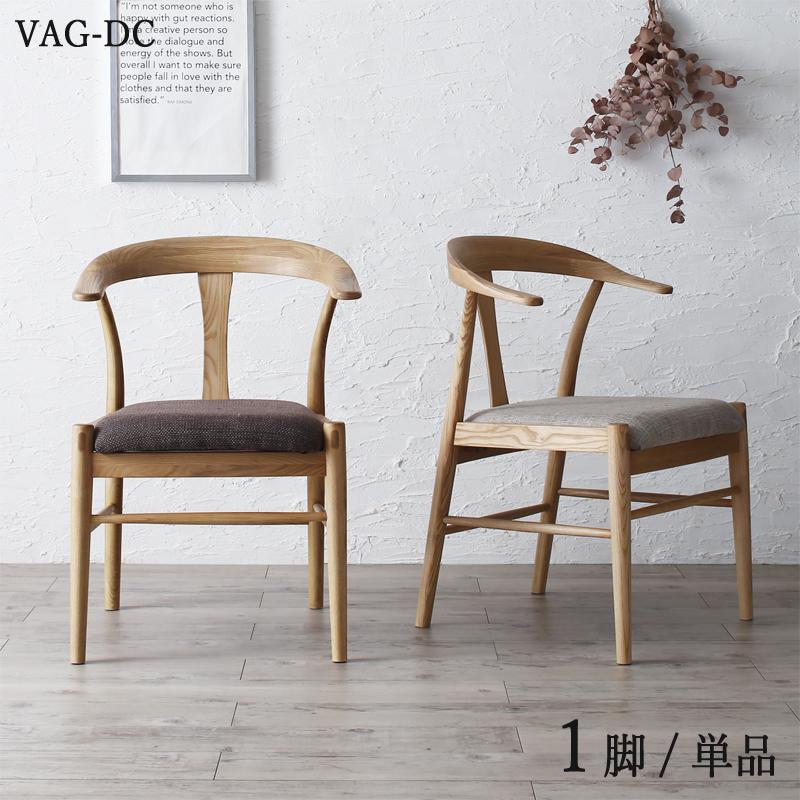 商品名  VAG ダイニングチェア 単品 1脚材 料  アッシュ・布張り北欧テイスト ウレタン塗装 無垢テーブル