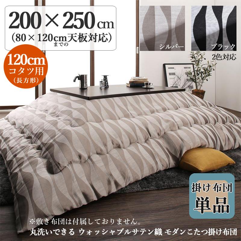 商品名| 丸洗いOKサテン織デザインのコタツ掛け布団CLDカラー| 2色対応サイズ| 幅200 奥行250 cm (長方形)主素材| ポリエステル100%※こたつ本体・敷き布団は付属しておりません。