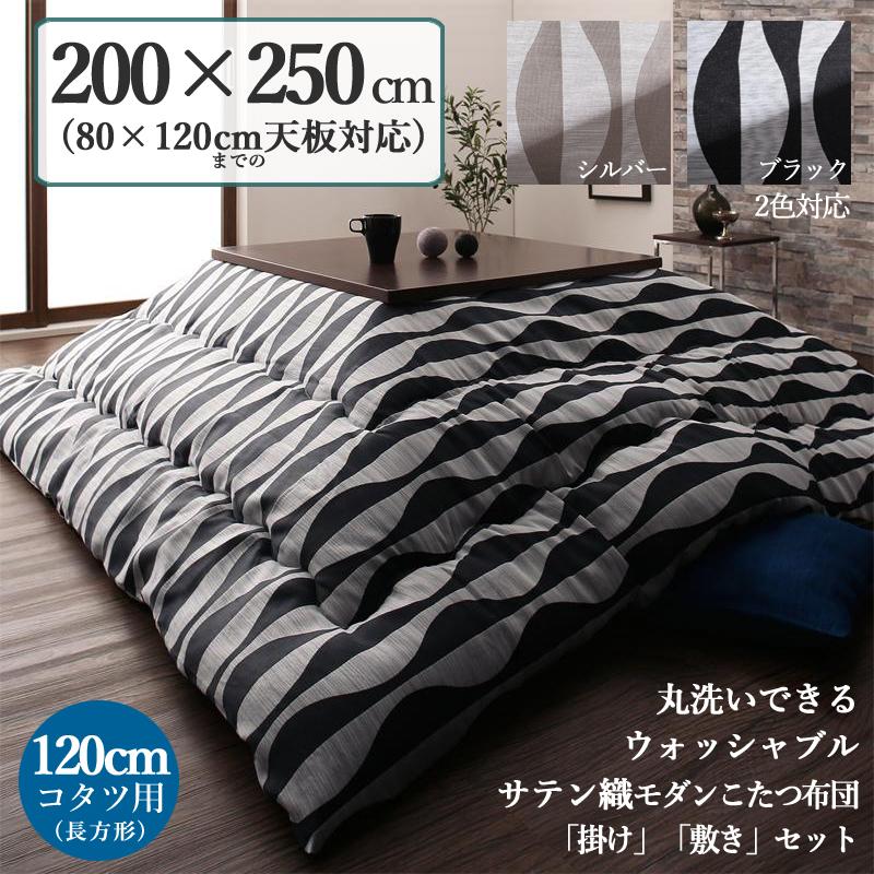 商品名| 丸洗いOKサテン織デザインこたつ布団CLD カラー| 2色対応サイズ| 幅200 奥行250 cm (長方形)主素材| ポリエステル100%※こたつ本体は付属しておりません。