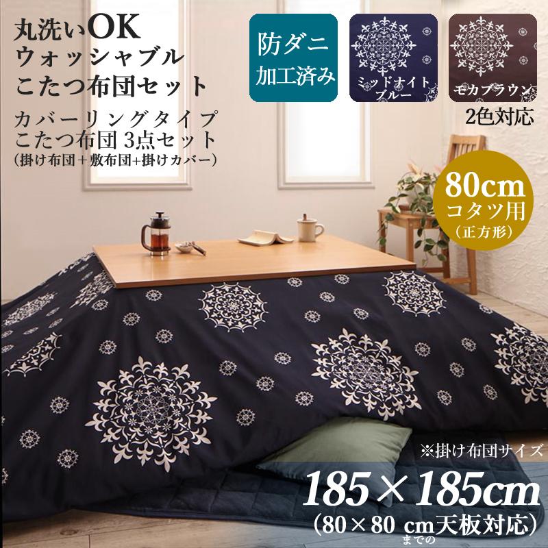 商品名| 丸洗いOKカバーリングタイプのコタツ布団CRC カラー| 2色対応サイズ| 幅185 奥行185 cm (正方形)主素材| ポリエステル100%※こたつ本体は付属しておりません。