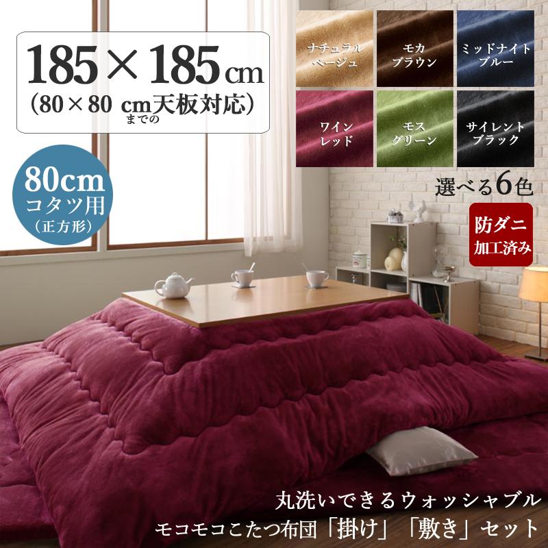 商品名  丸洗いOKなめらかフランネル素材のコタツ布団セットFNW カラー  6色対応サイズ  幅185 奥行185 cm (正方形)主素材  ポリエステル100%※こたつ本体は付属しておりません。
