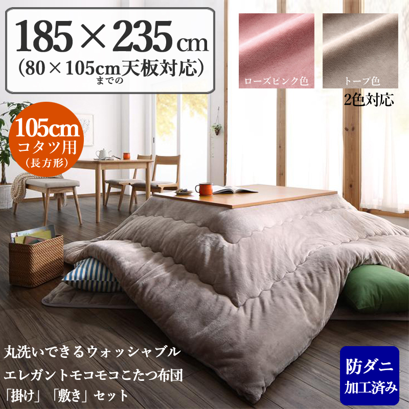 商品名| 丸洗いOKエレガントなコタツ布団セットGWF カラー| 2色対応サイズ| 幅185 奥行235 cm (長方形)主素材| ポリエステル100%※こたつ本体は付属しておりません。