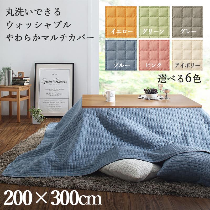 商品名| 人気の洗える柔らかマルチカバーMLT カラー| 6色対応サイズ|幅200 奥行300 cm (Lサイズ)主素材| ポリエステル100%Lサイズ Mサイズ Sサイズの3サイズ対応テーブルクロス ベッド掛けカバー ソファカバー