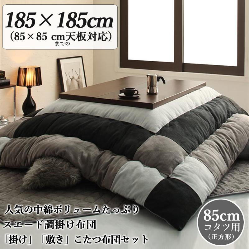 商品名| スウェード調モダンパッチワークこたつ布団セットTSD カラー| サイレントブラックサイズ| 幅185 奥行185 cm (正方形)主素材| ポリエステル100%※こたつ本体は付属しておりません。