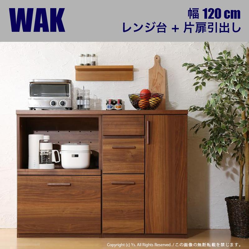 商品名 WAK キッチンカウンター 120cm幅Aタイプ・レンジ台+片扉引き出しカラー ウォールナット ブラウンサイズ 幅120 奥行40 高さ90cm生産国 国産 日本製ワイド カウンター レンジ台キッチン収納 食器棚 ロータイプ キッチンボード