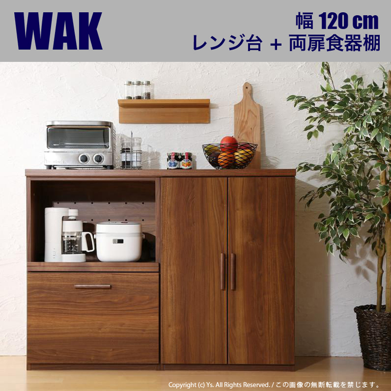 商品名 WAK キッチンカウンター 120cm幅Cタイプ・レンジ台+両扉食器棚カラー ウォールナット ブラウンサイズ 幅120 奥行40 高さ90cm生産国 国産 日本製ワイド カウンター レンジ台キッチン収納 食器棚 ロータイプ キッチンボード