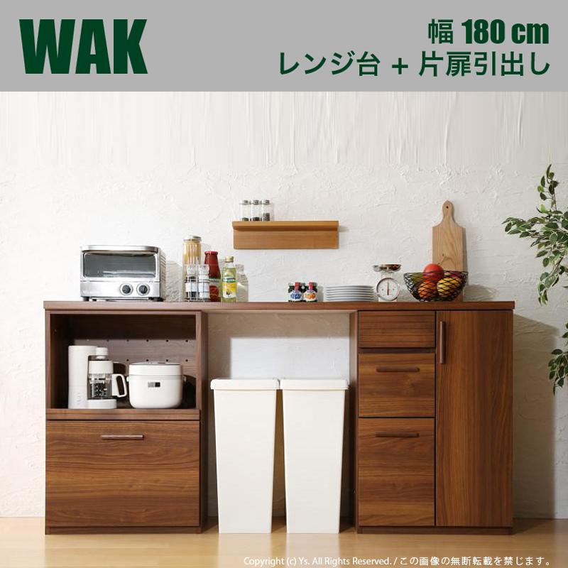 商品名 WAK キッチンカウンター 180cm幅Aタイプ・レンジ台+片扉引き出しカラー ウォールナット ブラウンサイズ 幅180 奥行40 高さ90cm生産国 国産 日本製ワイド カウンター レンジ台キッチン収納 食器棚 ロータイプ キッチンボード