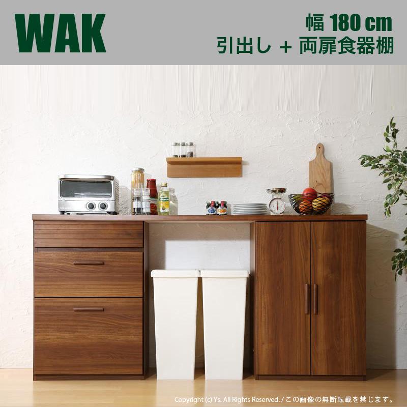 商品名 WAK キッチンカウンター 180cm幅Dタイプ・引き出し+両扉食器棚カラー ウォールナット ブラウンサイズ 幅180 奥行40 高さ90cm生産国 国産 日本製ワイド カウンター レンジ台キッチン収納 食器棚 ロータイプ キッチンボード