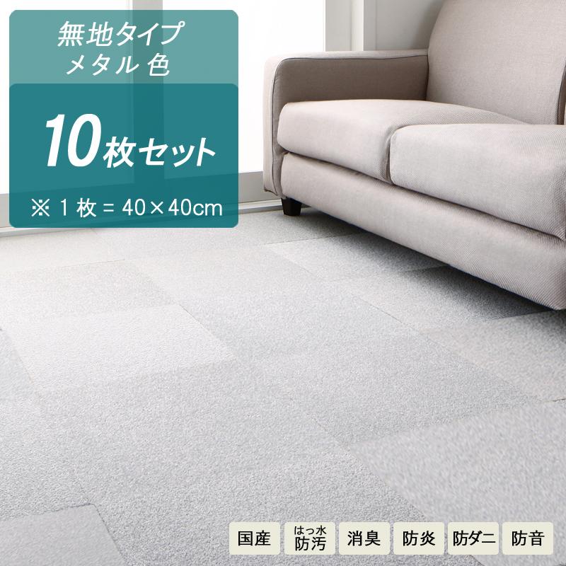 商品名| KIT・40 × 40cm 10枚セット タイルカーペットカラー| 無地 メタル生産国| 安心の 国産 日本製主素材| BCFナイロン100%レイアウトは自由自在 ラグ 絨毯はっ水・防汚・ペット 消臭・防炎・防音防ダニ・洗える・床暖房対応