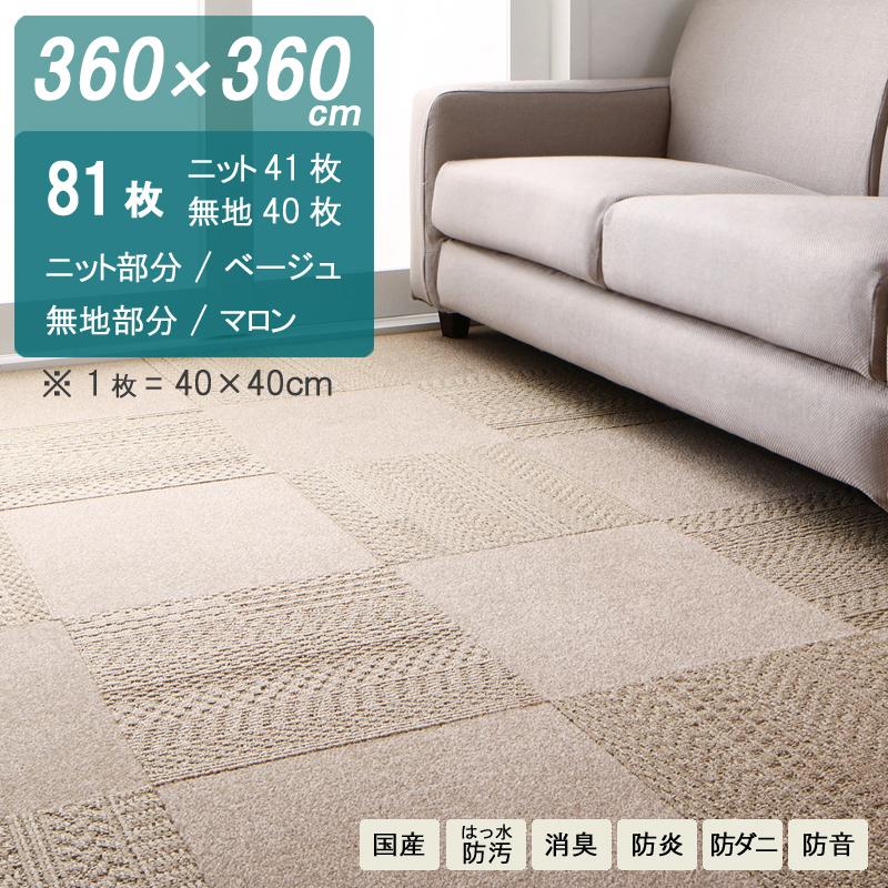商品名| KIT・360 × 360cm タイルカーペットカラー| ニットベージュ/無地マロン生産国| 安心の 国産 日本製主素材| BCFナイロン100%レイアウトは自由自在 ラグ 絨毯はっ水・防汚・ペット 消臭・防炎・防音防ダニ・洗える・床暖房対応