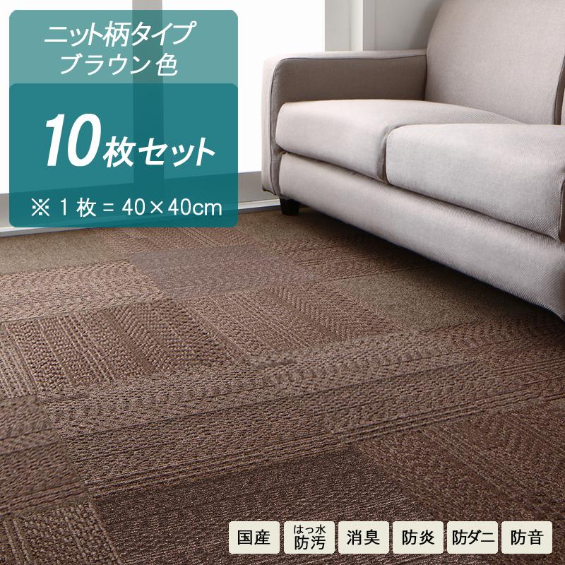 商品名| KIT・40 × 40cm 10枚セット タイルカーペットカラー| ニットブラウン生産国| 安心の 国産 日本製主素材| BCFナイロン100%レイアウトは自由自在 ラグ 絨毯はっ水・防汚・ペット 消臭・防炎・防音防ダニ・洗える・床暖房対応