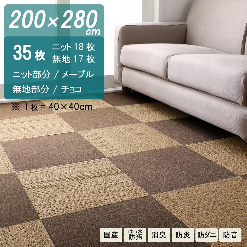 商品名| KIT・200 × 280cm タイルカーペットカラー| ニットメープル/無地チョコ生産国| 安心の 国産 日本製主素材| BCFナイロン100%レイアウトは自由自在 ラグ 絨毯はっ水・防汚・ペット 消臭・防炎・防音防ダニ・洗える・床暖房対応