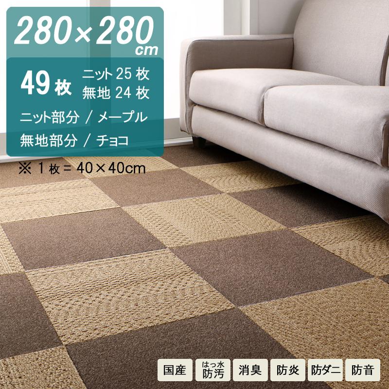 商品名| KIT・280 × 280cm タイルカーペットカラー| ニットメープル/無地チョコ生産国| 安心の 国産 日本製主素材| BCFナイロン100%レイアウトは自由自在 ラグ 絨毯はっ水・防汚・ペット 消臭・防炎・防音防ダニ・洗える・床暖房対応